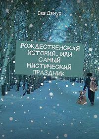 Ева Дэмур -Рождественская история, или Самый мистический праздник