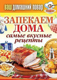 С. П. Кашин -Запекаем дома. Самые вкусные рецепты