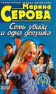 Марина Серова -Семь убийц и одна девушка