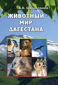 Зияудин Шахмарданов -Животный мир Дагестана