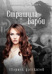 Александр Колупаев -Страшила Барби