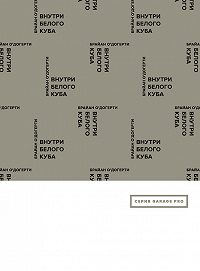 Брайан О'Догерти -Внутри белого куба. Идеология галерейного пространства