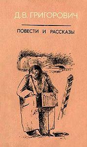 Дмитрий Григорович -Карьерист