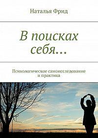 Наталья Фрид -Впоисках себя… Психологическое самоисследование ипрактика
