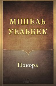 Мішель Уельбек -Покора