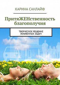 Карина Санлайф -ПритяЖЕНственность благополучия