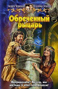 Андрей Чернецов, Владимир Лещенко - Обреченный рыцарь