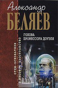 Александр Беляев - Небесный гость