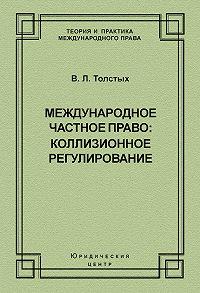Владислав Толстых -Международное частное право: коллизионное регулирование