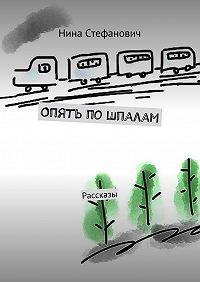 Нина Стефанович -Опять пошпалам. Рассказы