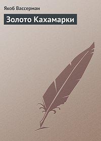 Якоб Вассерман -Золото Кахамарки