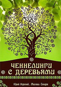 Юрий Курский -Ченнелинги сдеревьями. Ченеллер Михаил Омира