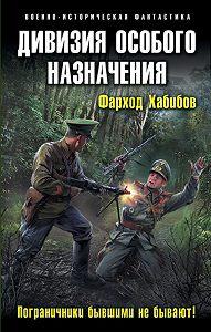 Фарход Хабибов -Дивизия особого назначения. Пограничники бывшими не бывают!