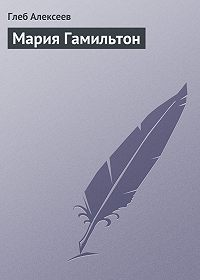 Глеб Алексеев -Мария Гамильтон