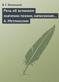 В. Г. Белинский -Речь об истинном значении поэзии, написанная… А. Метлинским