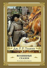 Джон Толкин - Волшебные сказки (сборник)