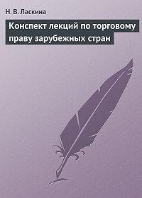 Н. В. Ласкина - Конспект лекций по торговому праву зарубежных стран