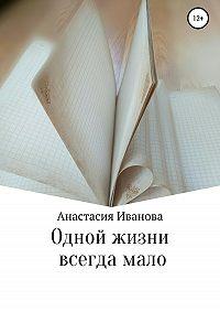 Анастасия Иванова -Одной жизни всегда мало