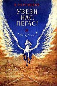 Константин Сергиенко - Увези нас, Пегас!
