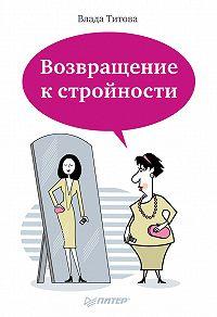 Влада Титова -Возвращение к стройности