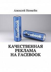 Алексей Номейн -Качественная реклама наFacebook
