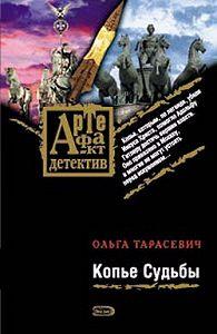 Ольга Тарасевич -Копье Судьбы
