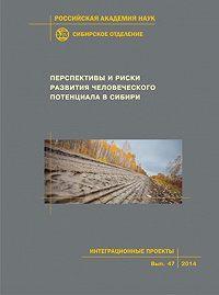 Коллектив авторов -Перспективы и риски развития человеческого потенциала в Сибири