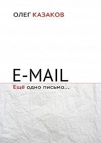 Олег Казаков -E-mail. Ещё одно письмо…
