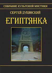 Сергей Дубянский - Египтянка