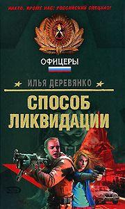 Илья Деревянко -Похититель душ