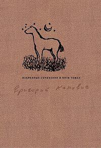 Григорий Канович -Избранные сочинения в пяти томах. Том 2