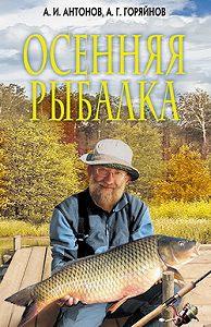 Алексей Горяйнов -Осенняя рыбалка