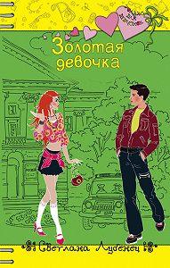 Светлана Лубенец -Золотая девочка