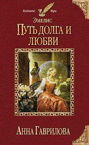 Анна Сергеевна Гаврилова -Путь долга и любви