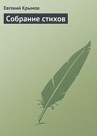 Евгений Крымов -Собрание стихов