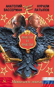 Нурали Латыпов -Монологи эпохи. Факты и факты