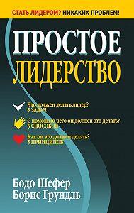 Бодо Шефер, Борис Грундль - Простое лидерство