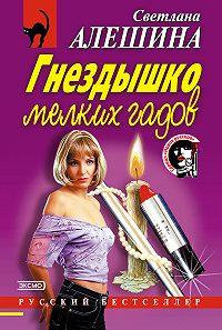 Светлана Алешина -Гнездышко мелких гадов