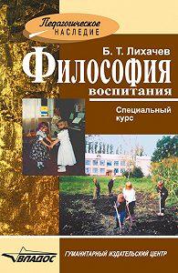 Борис Тимофеевич Лихачев -Философия воспитания