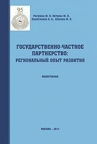 Юлия Рагулина -Государственно-частное партнерство: региональный опыт развития