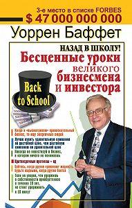Уоррен Баффет -Назад в школу! Бесценные уроки великого бизнесмена и инвестора