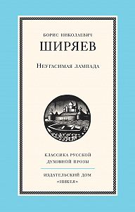Борис Ширяев -Неугасимая лампада