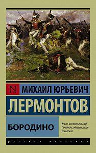Михаил Лермонтов -Бородино (сборник)