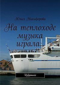 Юлия Никифорова - На теплоходе музыка играла… Избранное