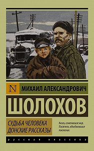 Михаил Шолохов -Судьба человека. Донские рассказы (сборник)