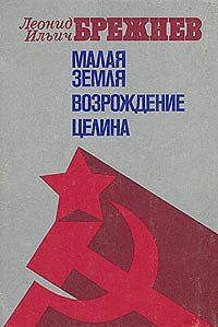 Леонид Брежнев -Малая Земля