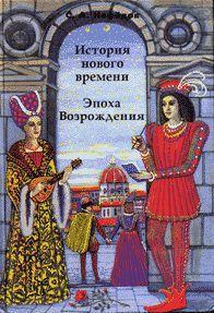 Сергей Нефедов - История Нового времени. Эпоха Возрождения