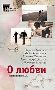 Александр Цыпкин -О любви. Истории и рассказы