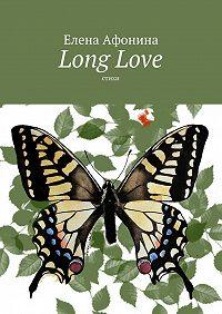 Елена Афонина -Long Love. Стихи