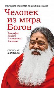 Святослав Дубянский -Человек из мира Богов